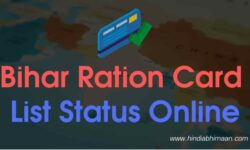 Bihar Ration Card List 2020 Status Online