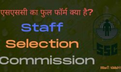 SSC Full Form क्या है?-What is Full Form of SSC