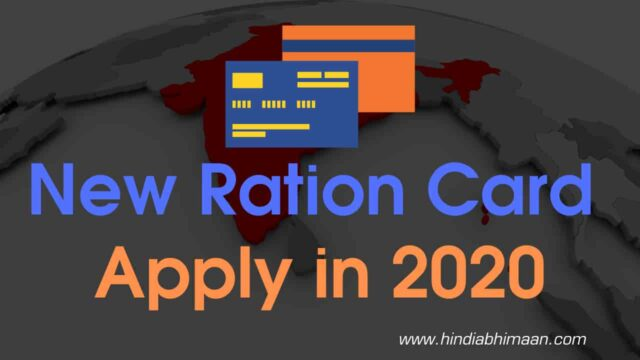 How to New Ration Card Apply in 2020
