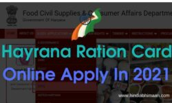 Haryana Ration Card Online Services