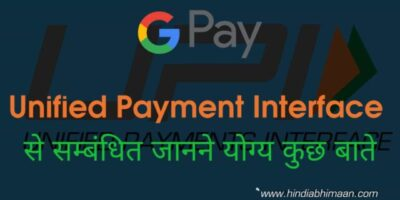 Unified Payment Interface (UPI) realted important points to know