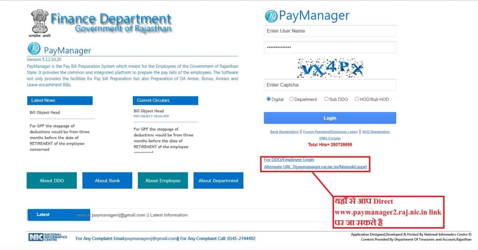 Paymanager Alternate Employee/DDO Login page