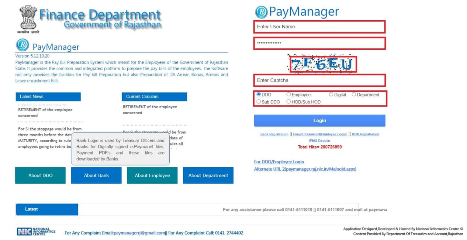 paymanager2.raj.nic.in or pripaymanager.raj.nic.in