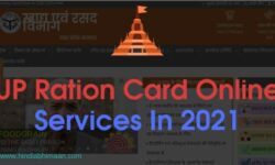 UP Ration Card online Services in 2021