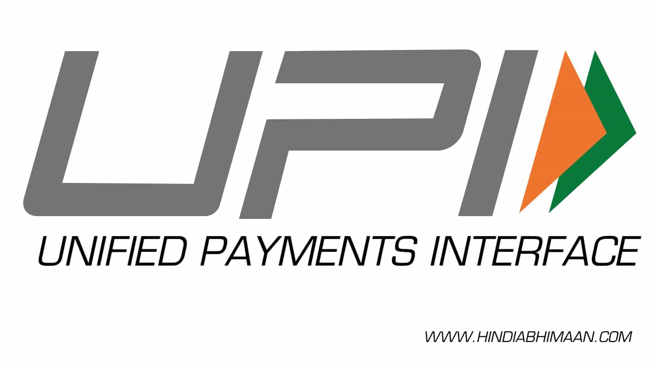 What-is-Unified-Payment-Interface-India
