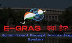 eGRAS-Government Receipt Accounting System क्या है?