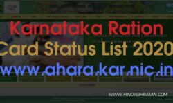 Karnataka Ration Card Status List 2020: ahara.kar.nic.in