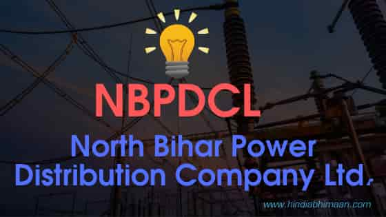NBPDCL Bill Receipt Download  कैसे करे