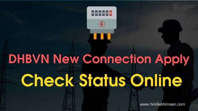 DHBVN New Connection Apply, Check Status Online
