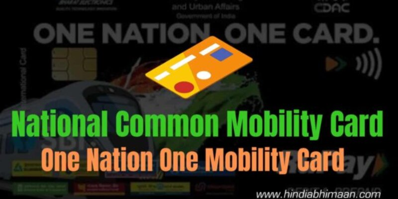 National Common Mobility Card-One Nation One Mobility Card