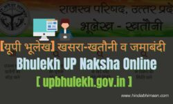 Bhulekh UP Naksha Online UP Bhulekh
