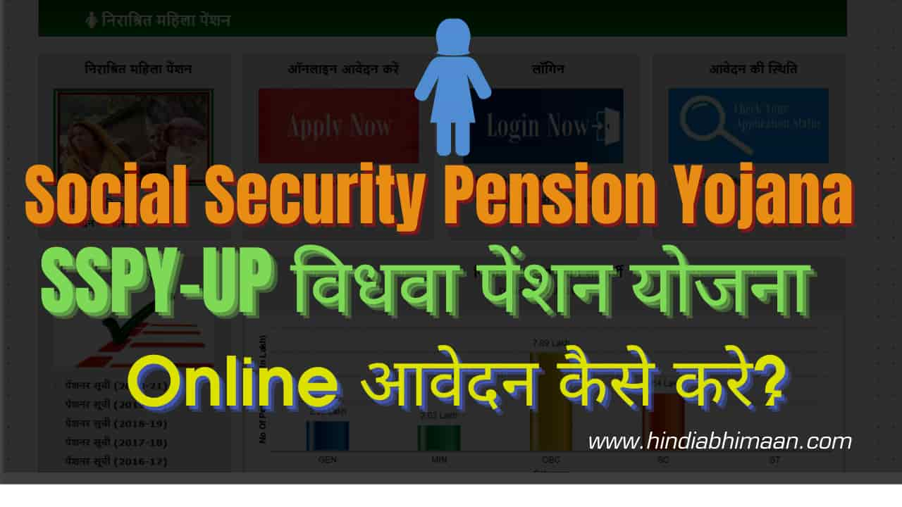 Vidhwa Pension Yojana Online Apply
