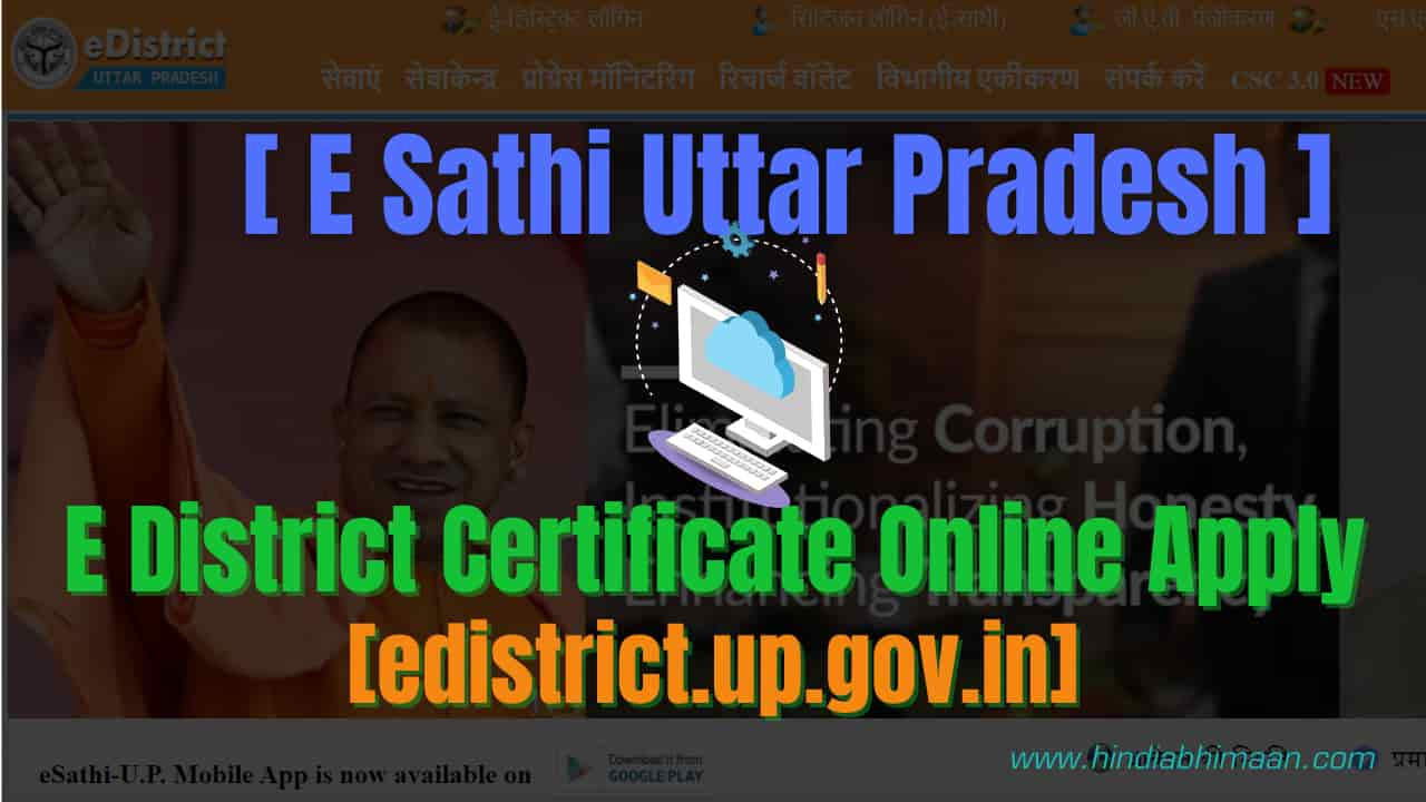 E Sathi UP-E District Certificate UP