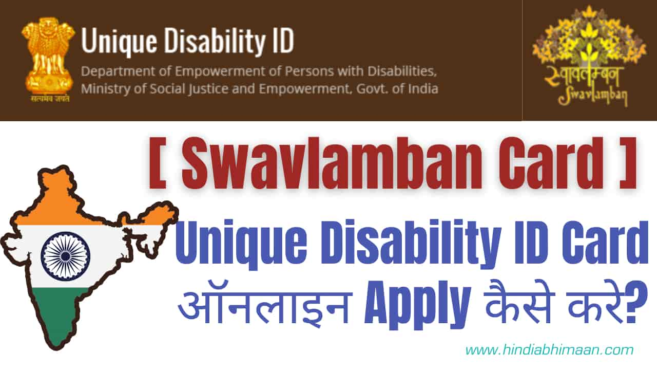 Unique-Disability-ID-Card-Swavlambancard