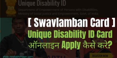 Unique Disability ID Card-Swavlambancard