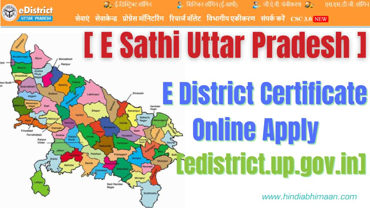 E-Sathi-UP-E-District-Certificate-UP