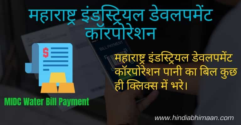 MIDC Water Bill Payment